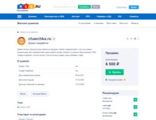 chaechka.ru screenshot