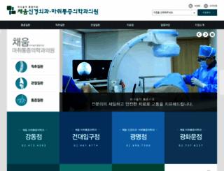 chaeumpain.com screenshot