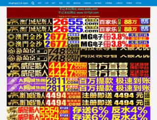 chahao114.com screenshot