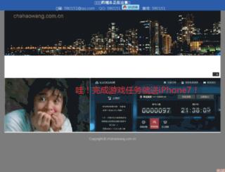 chahaowang.com.cn screenshot