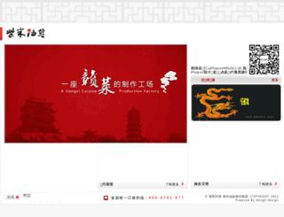 chaimiyouyan.com screenshot