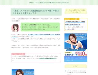 chain.main.jp screenshot