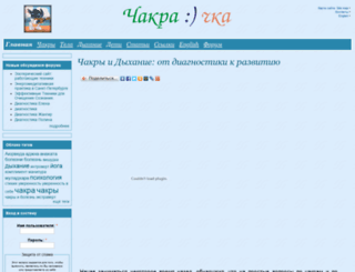 chakrachka.ru screenshot