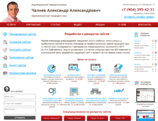chaliev.ru screenshot