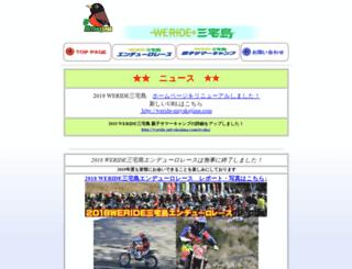 challenge-miyakejima.com screenshot