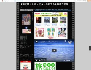 champagne.amamin.jp screenshot