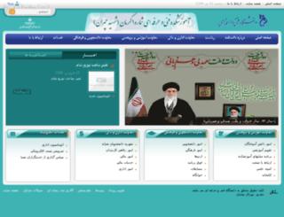 chamran.edu.tvu.ac.ir screenshot