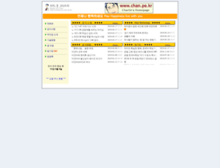 chan.hostple.net screenshot