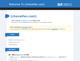 chanaifen.com screenshot