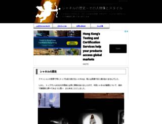 chanel-story.net screenshot