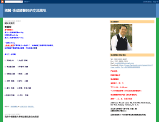 chang-chung-gwo.blogspot.com screenshot