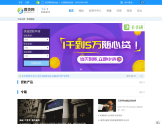 changde.jiedai.cn screenshot