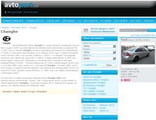 changhe.avtoport.ua screenshot