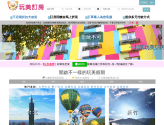 changhua.mmmtravel.com.tw screenshot