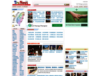 changhua.tranews.com screenshot