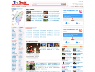 changhua.travel-web.com.tw screenshot