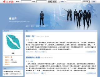 changjiang.bokerb.com screenshot