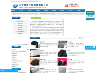 changjy.com screenshot