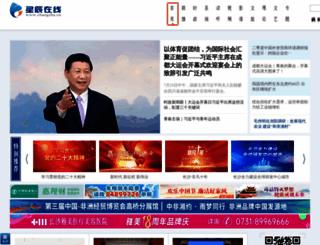 changsha.cn screenshot