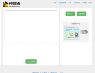 changweibo.net screenshot