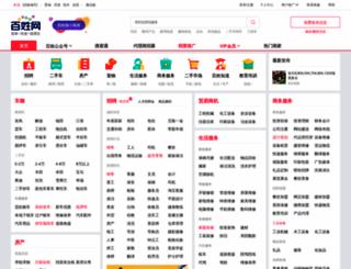 changzhi.baixing.com screenshot