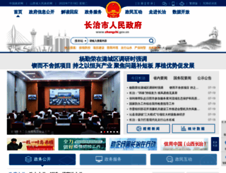 changzhi.gov.cn screenshot