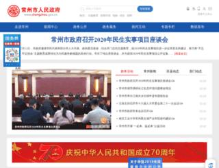 changzhou.gov.cn screenshot