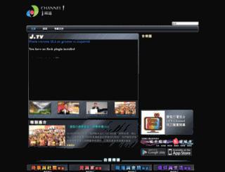 channelj.org.hk screenshot
