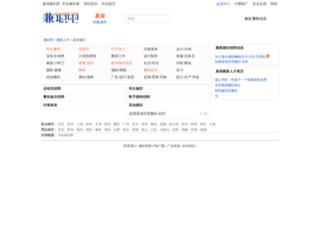 chaohu.jianzhi8.com screenshot