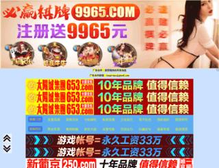 chaoliujidi.com screenshot