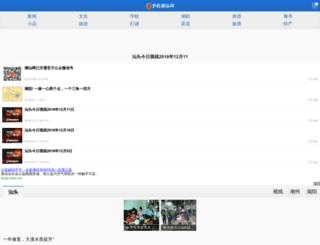 chaoshanw.cn screenshot