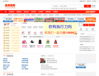 chaozhou.favolist.com screenshot