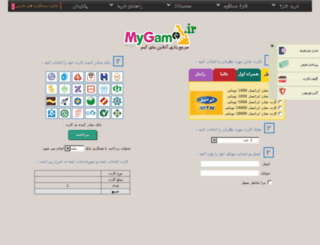 charge.mygame.ir screenshot
