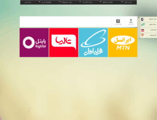 charge.shatelhost.com screenshot