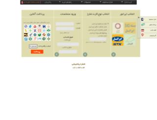 chargeiran.com screenshot