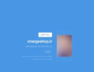 chargeshop.ir screenshot