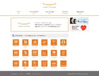 charity-platform.com screenshot