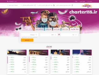 charter1818.ir screenshot