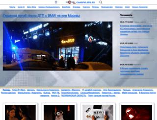 chaspik.spb.ru screenshot