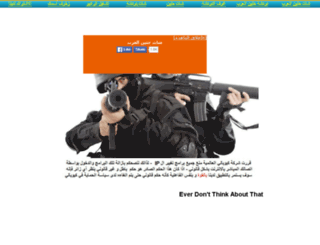 chat-haneen-arab.com screenshot