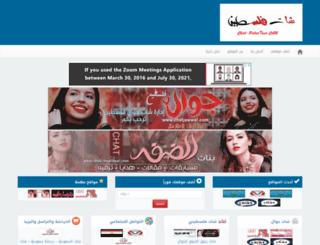 chat-palestine.com screenshot
