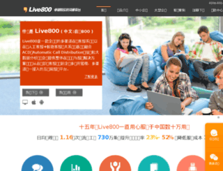 chat.live800.com screenshot