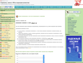 chat.sibnet.ru screenshot