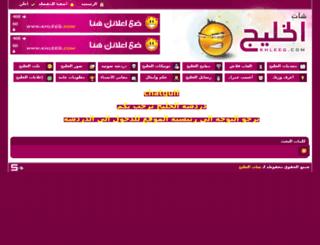chatgulf.khleeg.com screenshot