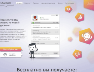 chathelp.ru screenshot