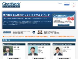 chatwork-consulting.jp screenshot