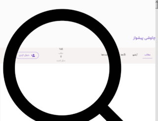 chavoshi-pishvaz.orq.ir screenshot