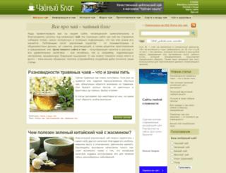 chayblog.ru screenshot
