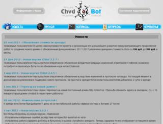 chbot.ru screenshot
