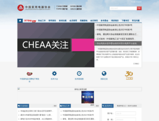 cheaa.org screenshot